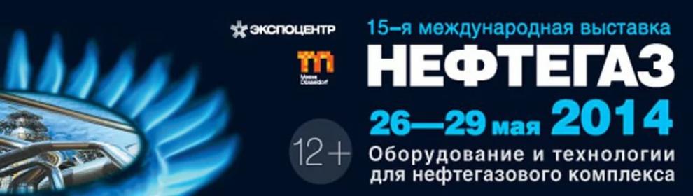 FORWARD & UP на выставке «НЕФТЕГАЗ» в ЦВК Экспоцентр на Красной Пресне.