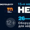 neftegaz_572x157