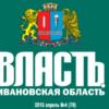 Власть Ивановская 2015 апрель №4 (79)