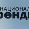 Национальный арендный журнал