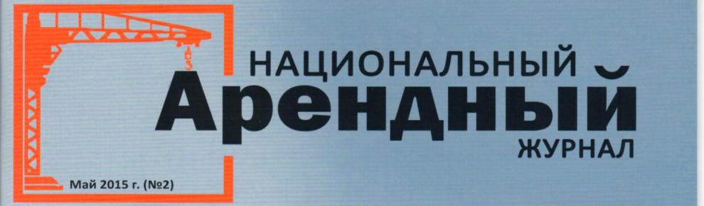 Интервью в журнале «Национальный Арендный журнал»