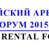 Евразийский Арендный Форум 2015