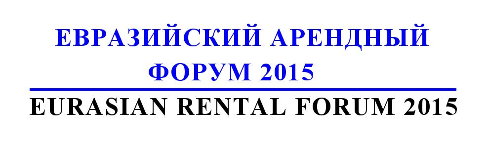 Евразийский Арендный Форум 2015 — главное ежегодное событие года на рынке аренды оборудования.