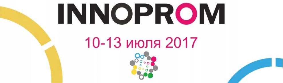 Компания ForwardUP совместно с ООО «Завод Подъемников» приняла участие на выставке «Иннопром 2017»