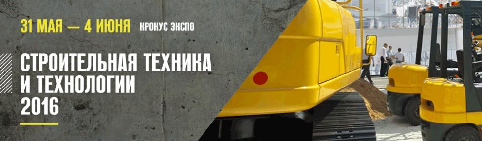 """Компания ForwardUP на выставке """"Строительная техника и технологии"""" СТТ 2016"""