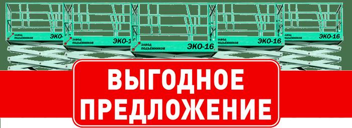 Акция на аренду подъемников ЭКО16